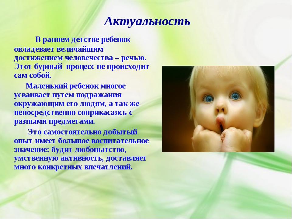 В раннем детстве ребенок овладевает величайшим достижением человечества – ре...
