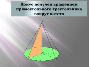 Конус получен вращением прямоугольного треугольника вокруг катета