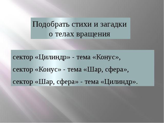 сектор «Цилиндр» - тема «Конус», сектор «Конус» - тема «Шар, сфера», сектор «...