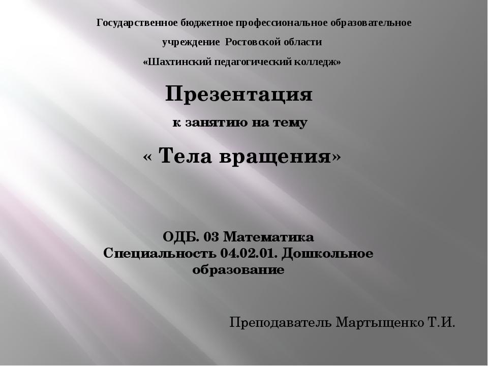 Государственное бюджетное профессиональное образовательное учреждение Ростовс...