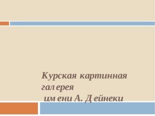 Курская картинная галерея имени А. Дейнеки