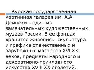 Курская государственная картинная галерея им. А.А. Дейнеки – один из замечат
