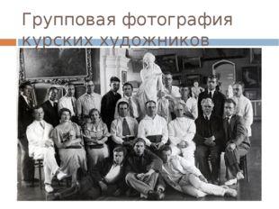 Групповая фотография курских художников (конец 30х годов)