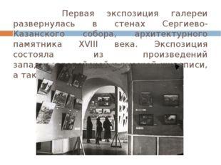 Первая экспозиция галереи развернулась в стенах Сергиево-Казанского собора,