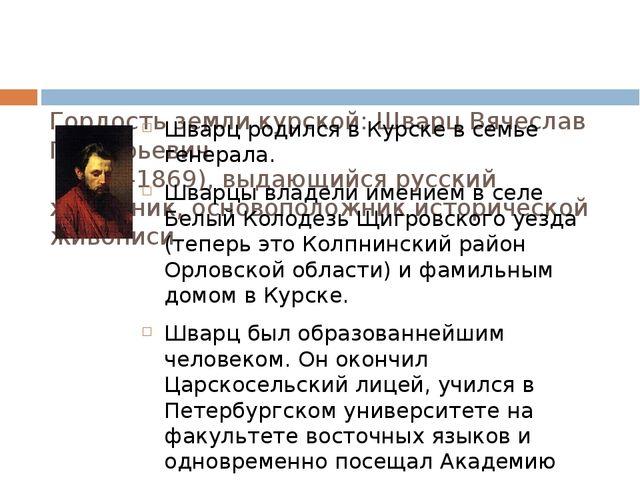 Гордость земли курской: Шварц Вячеслав Григорьевич (1838-1869), выдающийся р...