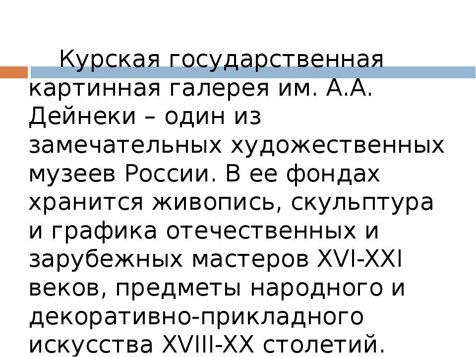 Курская государственная картинная галерея им. А.А. Дейнеки – один из замечат...