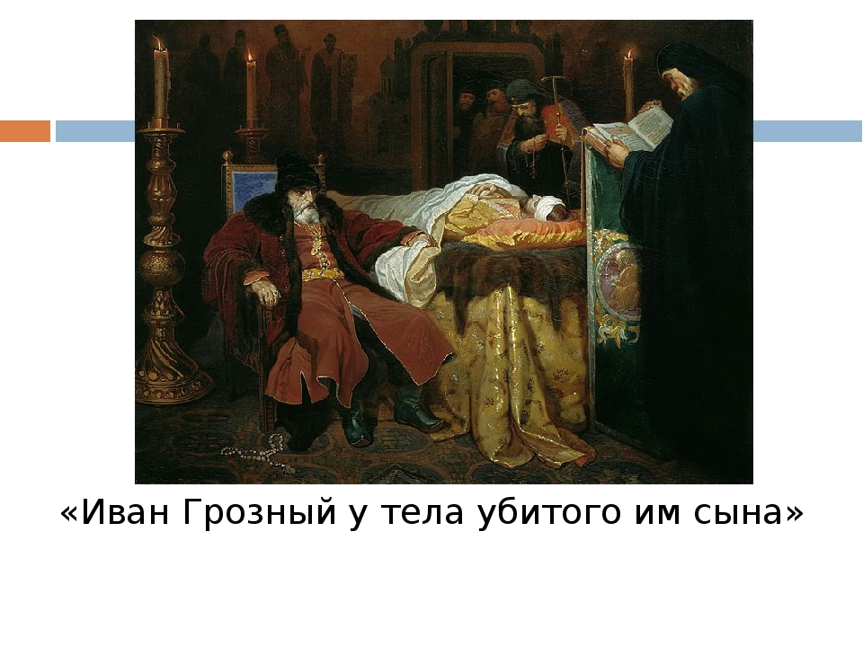 «Иван Грозный у тела убитого им сына»