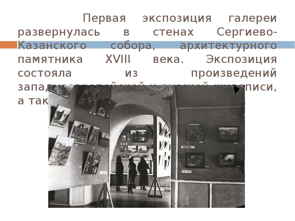 Первая экспозиция галереи развернулась в стенах Сергиево-Казанского собора,...