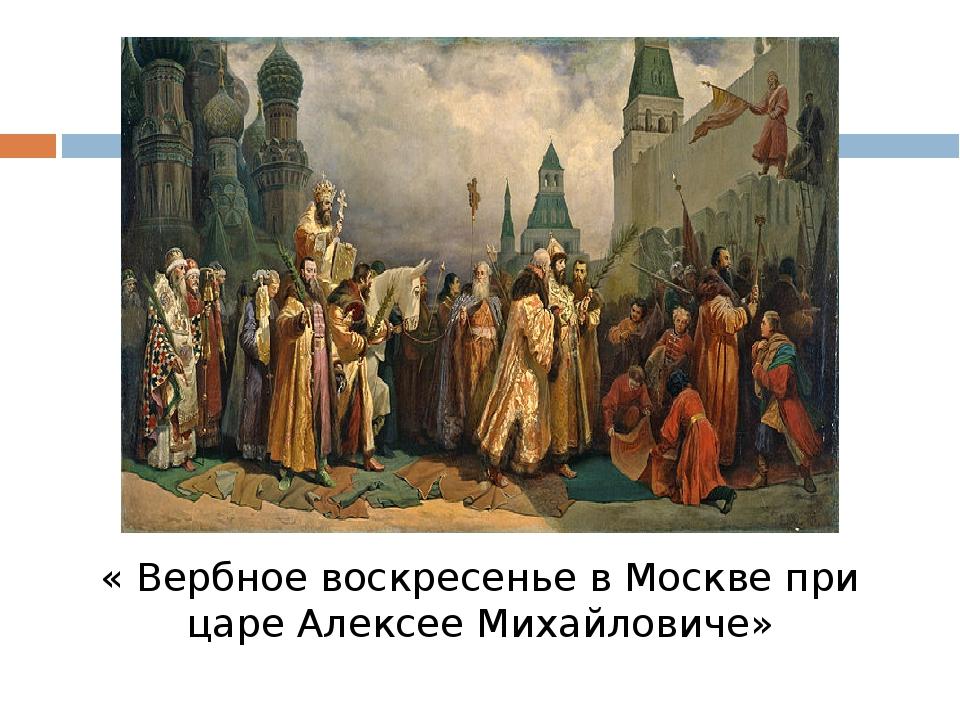 « Вербное воскресенье в Москве при царе Алексее Михайловиче»