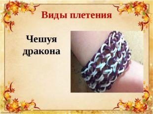 Виды плетения Чешуя дракона