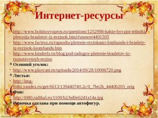 Интернет-ресурсы http://www.bolshoyvopros.ru/questions/1252998-kakie-byvajut-