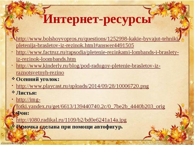 Интернет-ресурсы http://www.bolshoyvopros.ru/questions/1252998-kakie-byvajut-...