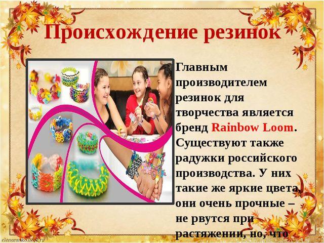 Происхождение резинок Главным производителем резинок для творчества является...