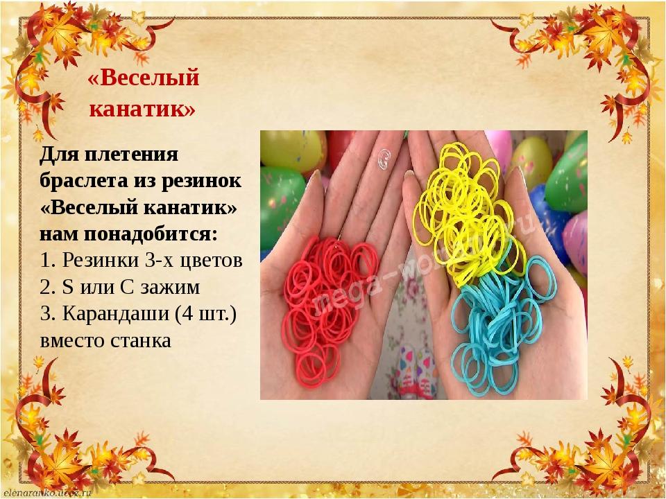 «Веселый канатик» Для плетения браслета из резинок «Веселый канатик» нам пона...