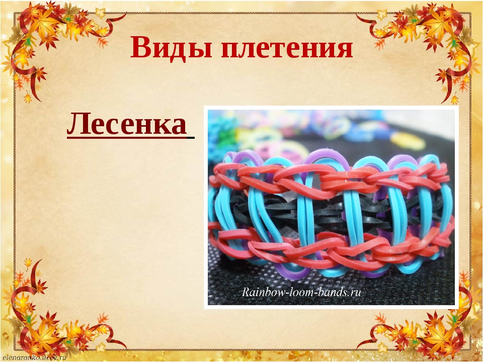 Виды плетения Лесенка