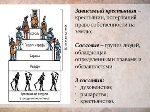 Зависимый крестьянин – крестьянин, потерявший право собственности на землю; С
