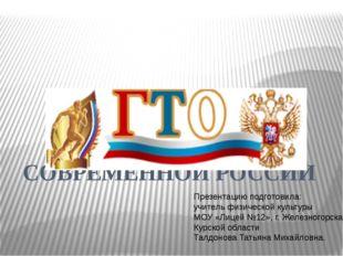 ВОЗРОЖДЕНИЕ КОМПЛЕКСА ГТО В СОВРЕМЕННОЙ РОССИИ Презентацию подготовила: учите