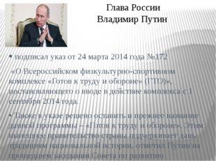 • подписал указ от 24 марта 2014 года №172 «О Всероссийском физкультурно-спор