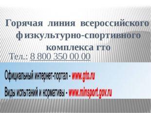 Горячая линия всероссийского физкультурно-спортивного комплекса гто Тел.: 8 8
