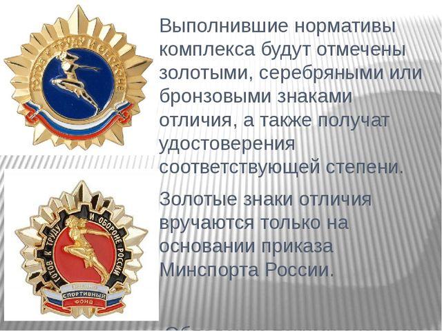 Выполнившие нормативы комплекса будут отмечены золотыми, серебряными или бро...