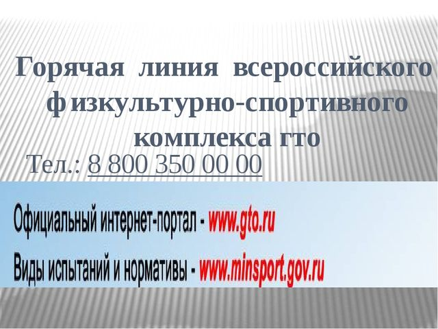 Горячая линия всероссийского физкультурно-спортивного комплекса гто Тел.: 8 8...