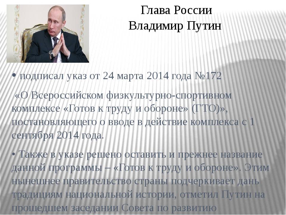 • подписал указ от 24 марта 2014 года №172 «О Всероссийском физкультурно-спор...