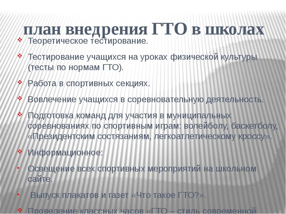 план внедрения ГТО в школах Теоретическое тестирование. Тестирование учащихс...
