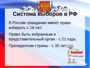 Система выборов в РФ В России гражданин имеет право избирать с 18 лет. Право