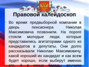 Правовой калейдоскоп Во время предвыборной компании в дверь пенсионера Никола