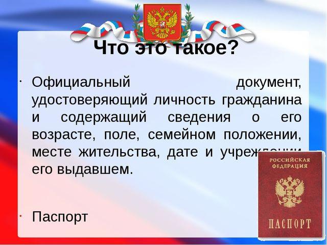 Что это такое? Официальный документ, удостоверяющий личность гражданина и сод...