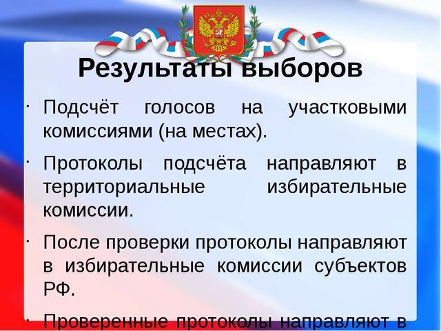 Результаты выборов Подсчёт голосов на участковыми комиссиями (на местах). Про...
