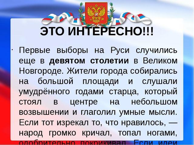 ЭТО ИНТЕРЕСНО!!! Первые выборы на Руси случились еще в девятом столетии в Вел...