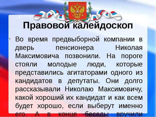 Правовой калейдоскоп Во время предвыборной компании в дверь пенсионера Никола...