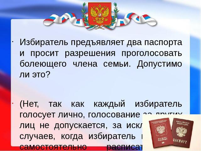 Избиратель предъявляет два паспорта и просит разрешения проголосовать болеющ...