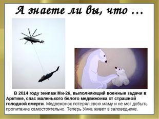 А знаете ли вы, что … В 2014 году экипаж Ми-26, выполняющий военные задачи в