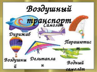 Воздушный транспорт Дирижабль Самолёт Парашютист Воздушный шар Дельтаплан Вод