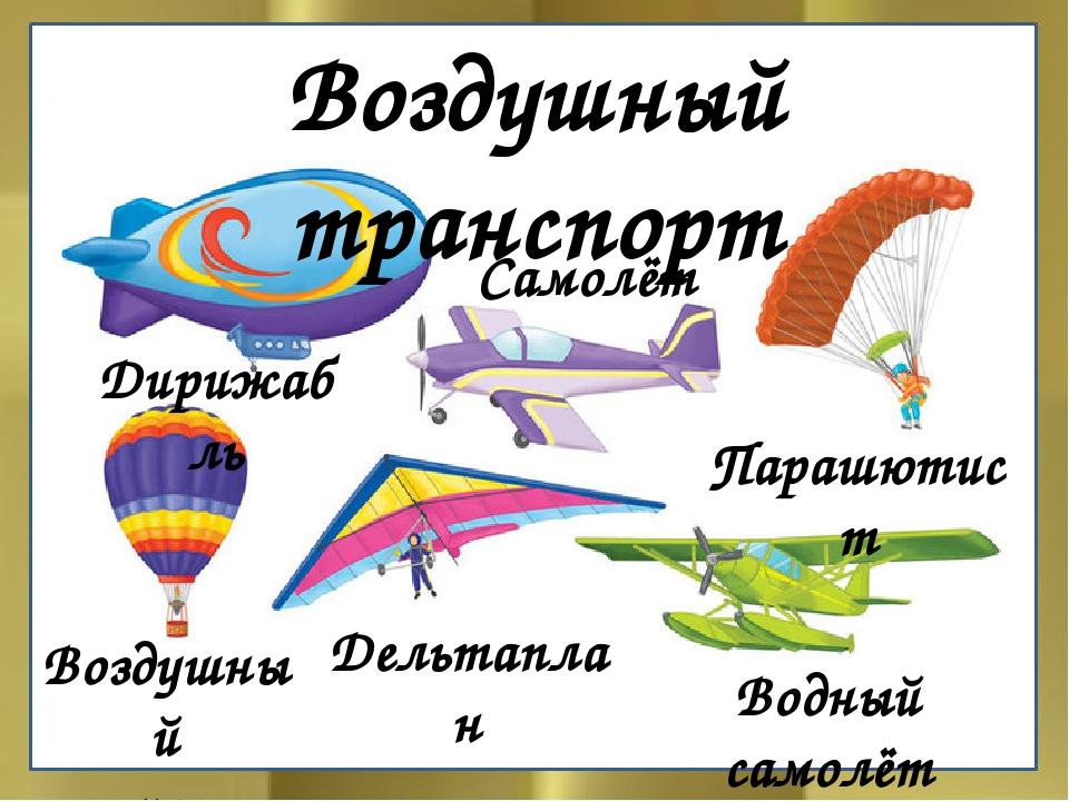 Воздушный транспорт Дирижабль Самолёт Парашютист Воздушный шар Дельтаплан Вод...