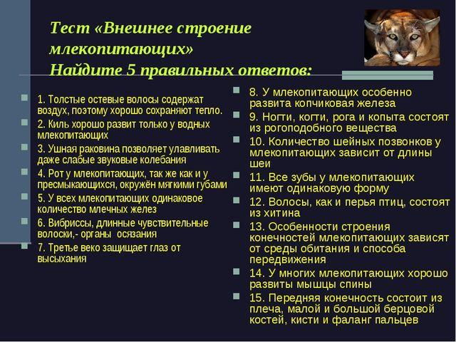 Тест «Внешнее строение млекопитающих» Найдите 5 правильных ответов: 1. Толсты...