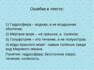 Ошибки в тексте: 1) Гидросфера – водная, а не воздушная оболочка; 2) Мёртвое