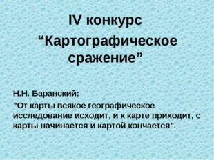 """IV конкурс """"Картографическое сражение"""" Н.Н. Баранский: """"От карты всякое геогр"""