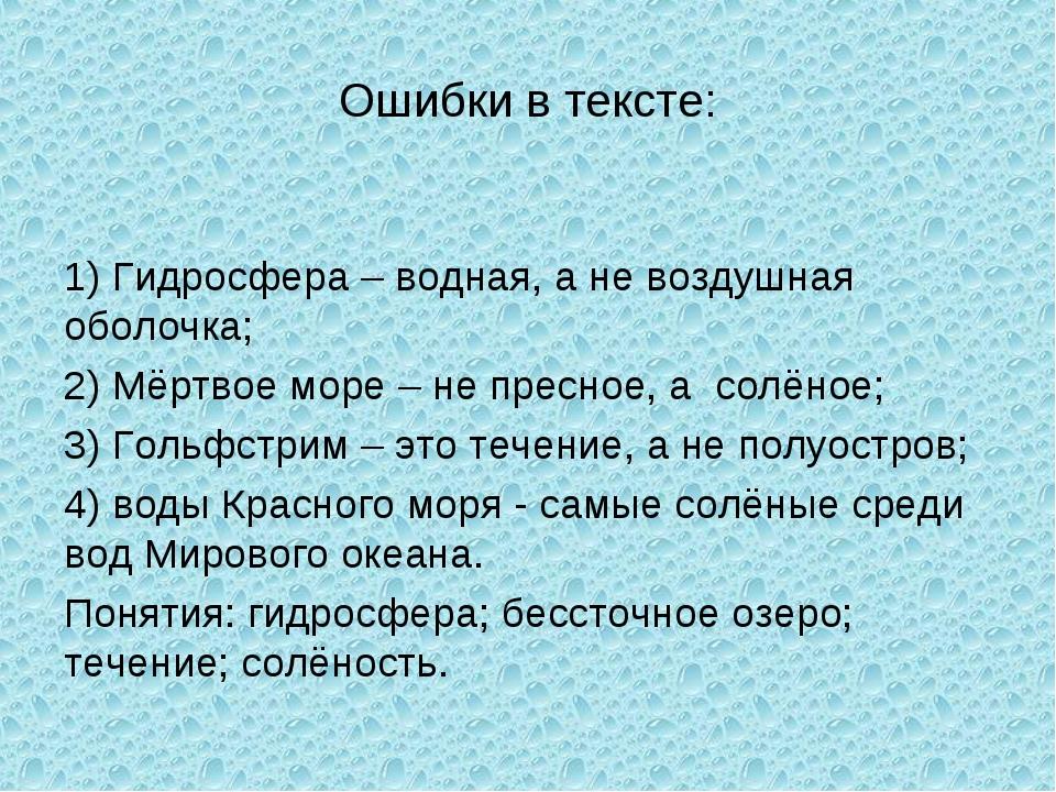 Ошибки в тексте: 1) Гидросфера – водная, а не воздушная оболочка; 2) Мёртвое...