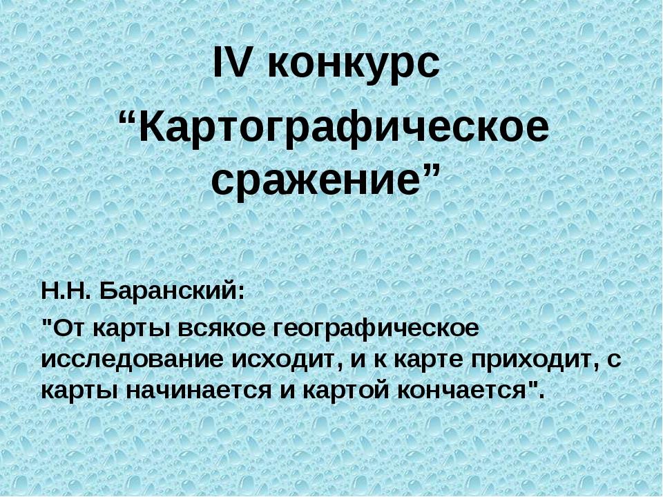"""IV конкурс """"Картографическое сражение"""" Н.Н. Баранский: """"От карты всякое геогр..."""