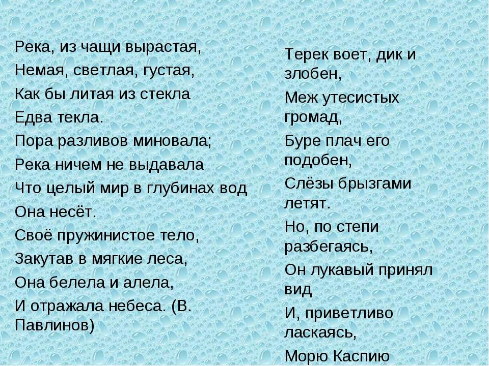 Река, из чащи вырастая, Немая, светлая, густая, Как бы литая из стекла Едва т...