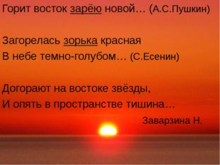 Горит восток зарёю новой… (А.С.Пушкин) Загорелась зорька красная В небе темн