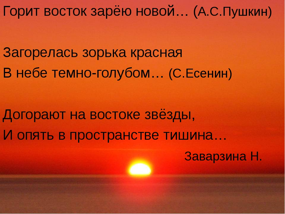 Горит восток зарёю новой… (А.С.Пушкин) Загорелась зорька красная В небе темн...