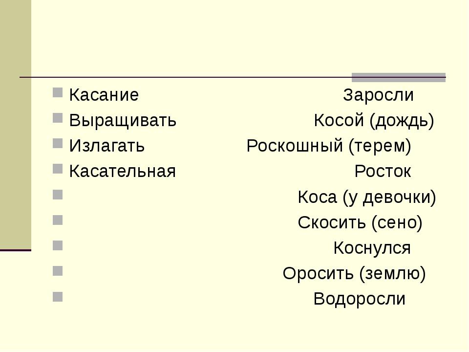 Касание Заросли Выращивать Косой (дождь) Излагать Роскошный (терем) Касатель...