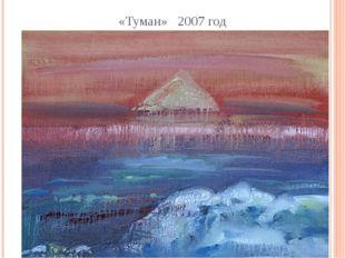 «Туман» 2007 год