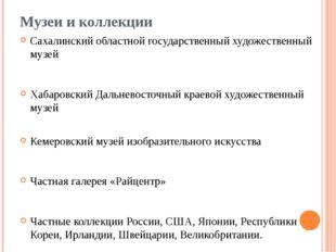 Музеи и коллекции Сахалинский областной государственный художественный музей