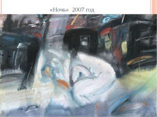 «Ночь» 2007 год