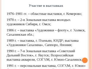 Участие в выставках 1976–1981 гг. – областные выставки, г. Кемерово; 1978 г.